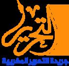 جريدة التحرير المغربية